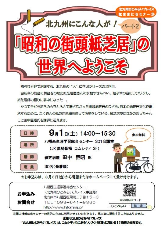 300901「昭和の街頭紙芝居」の世界へようこそチラシ画像