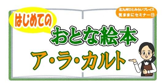 301020はじめてのおとな絵本ア・ラ・カルト taitoru