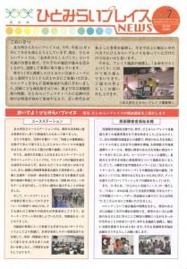 北九州ひとみらいプレイスNEWS Vol.7表面画像