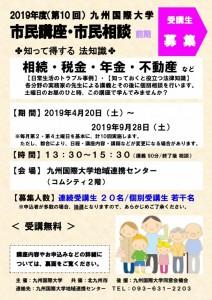 2019年度(第10回) 九州国際大学「市民講座・市民相談」 前期チラシ画像(表面)
