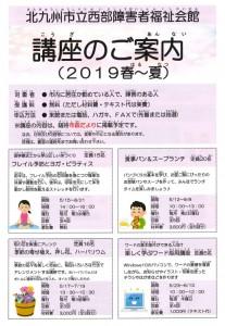 2019講座のご案内(春~夏)チラシ画像(表面)