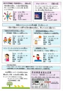 2019講座のご案内(春~夏)チラシ画像(裏面)