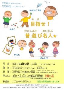 4/30目指せ!昔遊び名人★チラシ画像