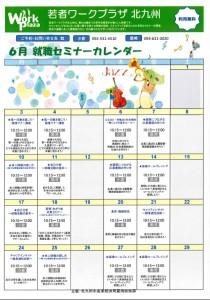 6月就職セミナーカレンダー