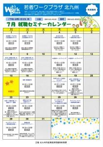 7月就職セミナーカレンダー画像