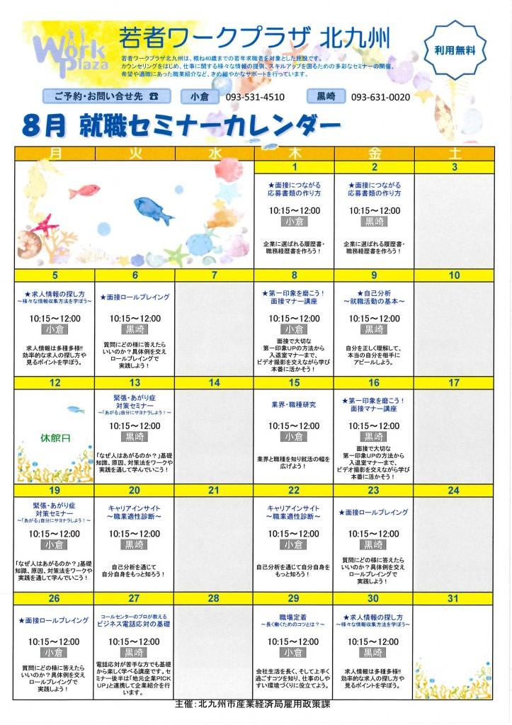 8月就職セミナーカレンダー画像