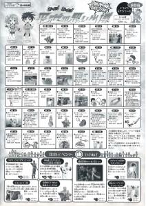 310720子どもの館平成の思い出博(裏面)