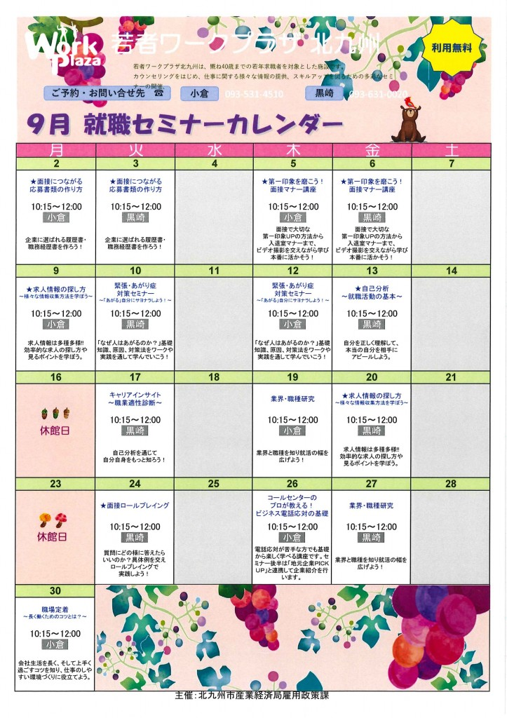 9月就職セミナーカレンダー