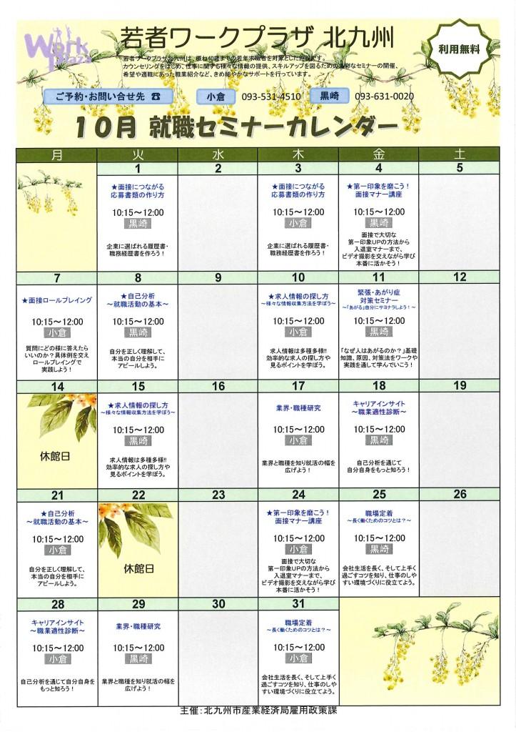 10月就職セミナーカレンダー画像