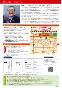 出口治明氏講演会チラシ画像(裏面)