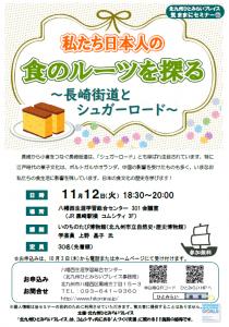 私たち日本人の食のルーツを探る~長崎街道とシュガーロード~チラシ画像