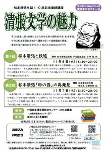 松本清張生誕110年記念連続講座「清張文学の魅力」チラシ画像
