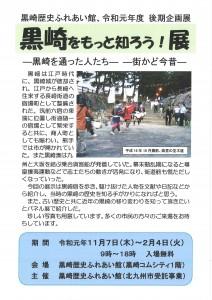 黒崎歴史ふれあい館令和元年度後期企画展チラシ画像