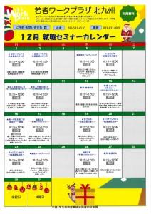 12月就職セミナーカレンダー