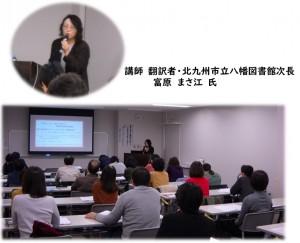 ⑩「海外文学と翻訳のはなし」講座写真