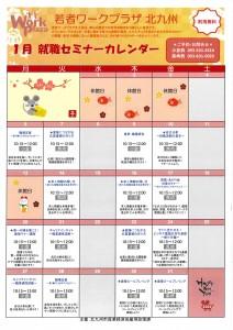 1月就職セミナーカレンダー画像