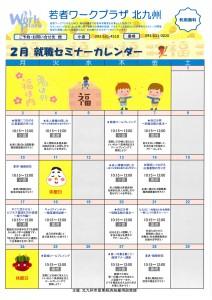 2月就職セミナーカレンダー画像