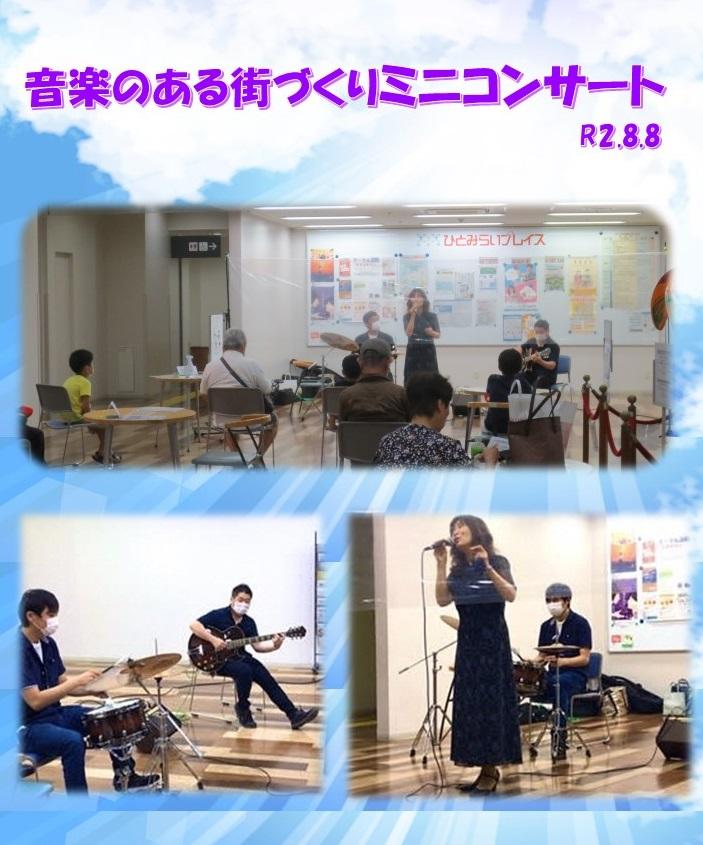8月8日音楽のある街づくりミニコンサート報告写真